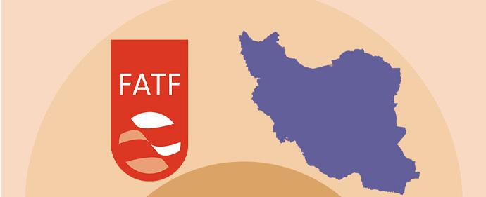 FATF ایران را مجددا در فهرست سیاه خود قرار داد